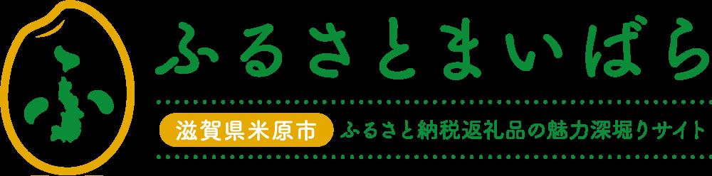 ふるさとまいばら -滋賀県米原市ふるさと納税特設サイト-